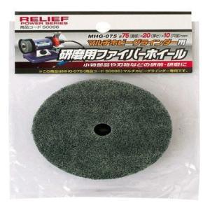 イチネンミツトモ 研磨用ファイバーホイール φ75mm 50096 diy-tool