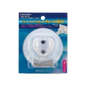 カクダイ(KAKUDAI) シャワーフック(化粧プレートつき) ホワイト 358-125-W 1個|diy-tool