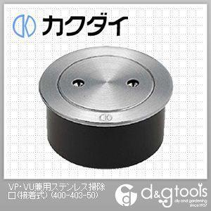 カクダイ/KAKUDAI VP・VU兼用ステン...の関連商品4