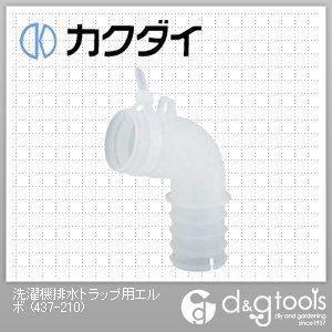 カクダイ(KAKUDAI) 洗濯機排水トラップ用エルボ 437-210