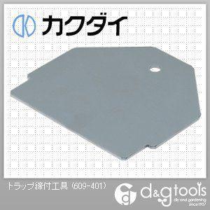 カクダイ(KAKUDAI) トラップ締付工具 609-401 1