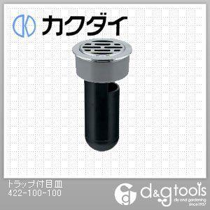 カクダイ(KAKUDAI) トラップ付目皿 422-100-100 1
