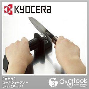 京セラ ロールシャープナー包丁研ぎ器 RS-20-FP|diy-tool