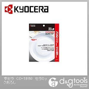 京セラ セラミックおろし CD-18(N) 0|diy-tool