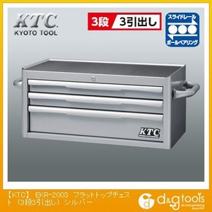 KTC フラットトップチェスト(3段3引出し) シルバー EKR-2003|diy-tool