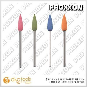 プロクソン/proxxon 軸付ゴム砥石4種セット(前仕上げ〜超仕上げ)ミニルーター用先端ビット 26280|diy-tool