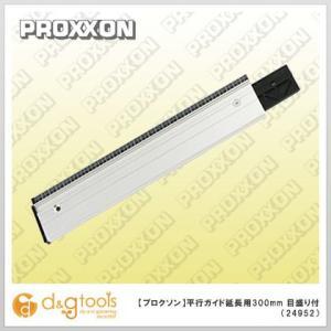 プロクソン/proxxon スライドソウ(スライドソー)用平行ガイド延長用300mm目盛り付 24952|diy-tool