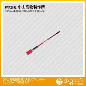 小山刃物 スタンプハンマー セット No.1000型 D-7の商品画像