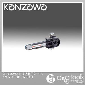神沢鉄工 ベルトサンダー10 K-841の商品画像|ナビ