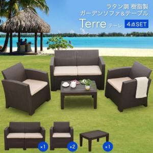 リーベ ラタン調 ガーデンテーブル・ソファー 4点セット テーレ ブラウン 13039260-001|diy-tool