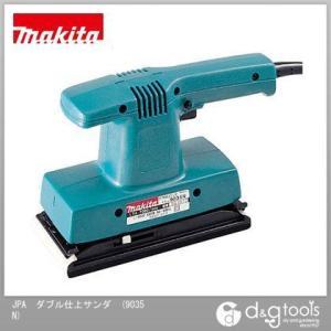 マキタ/makita JPAダブル仕上サンダ 9035N|diy-tool