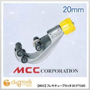 MCC フレキチューブカッター  FTC-20|diy-tool