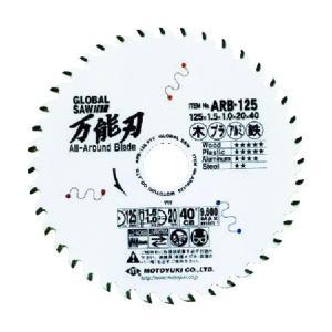 モトユキ グローバルソー 多種材切断用 木・アルミ・鉄(3mm以下)などリフォーム用チップソー 万能刃   ARB-100