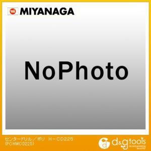 ミヤナガ 回転用コアドリルHコア用センタードリル/ポリ PCHWCD225