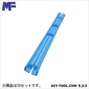 エムエフ ピッたし看看 青 10~40×1700  10 セット|diy-tool