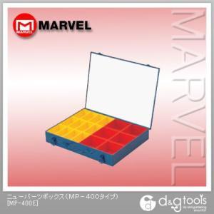 マーベル ニューパーツボックス MP-400タイプ MP-400Eの商品画像|ナビ