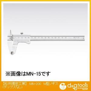 松井精密工業 M型ノギス(デップスなし) MN-200|diy-tool
