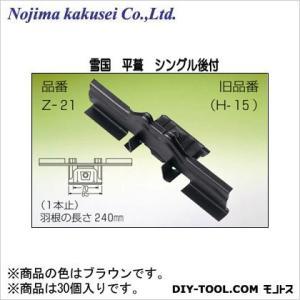 野島角清製作所 雪国 平葺 シングル後付 ブラウン 240mm Z-21-4 30 個|diy-tool