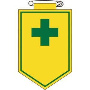 緑十字 胸18 ビニールワッペン(胸章)(安全マーク)○○90×60mmエンビ 126018