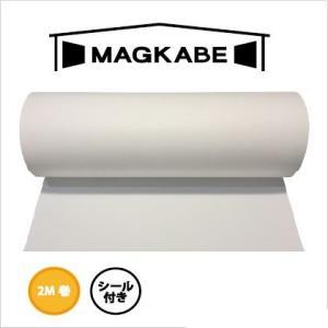 ニチレイマグネット マグカベ 2m シール付き 白 横巾48cm、巻き2m、厚さ0.65mm magkabe-s2 1本|diy-tool