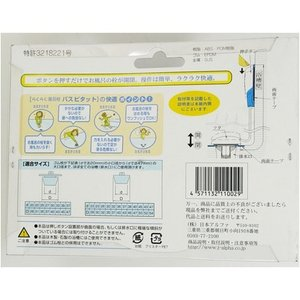 日本アルファ らくらく風呂栓 バスピタット BP560-W1|diy-tool