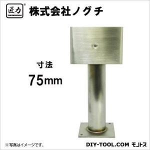匠力 ステン柱受 HL仕上 角型  ヘアーライン 75MM SPK75 diy-tool
