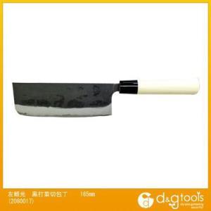 ナスコム 左頼光黒打菜切包丁 165mm 2080017|diy-tool