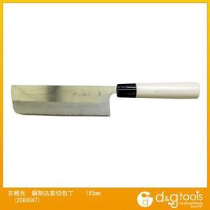 ナスコム 左頼光鋼割込菜切包丁 165mm 2080047|diy-tool