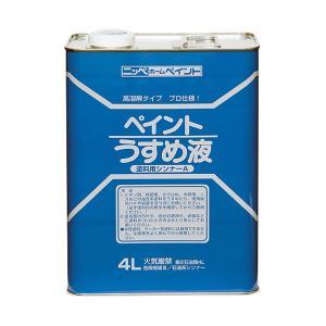 ニッペホーム ペイントうすめ液 4L パンコンテナ 作業用品 電設工具 圧着工具|diy-tool