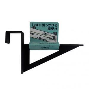 DIY-ID 亜鉛黒 1X4に引っ掛ける棚受け 黒 ID-030 1個 diy-tool