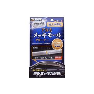 プロスタッフ 魁磨き塾アルミメッキモールクリーナー 45g S-150 1個の商品画像|ナビ