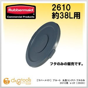 ラバーメイド ブルート 丸型コンテナ・フタのみ 2610用 レッド  2609RED