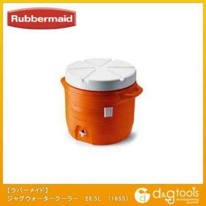 ラバーメイド 保冷 ジャグウォータークーラー オレンジ 26.5L 1655