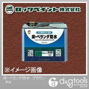 ロックペイント 床・ベランダ防水塗料 ブラウン 4kg H82-0314