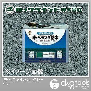 ロックペイント 床・ベランダ防水塗料 グレー 4kg H82-0319