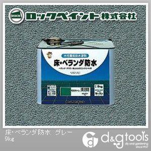 ロックペイント 床・ベランダ防水塗料 グレー 9kg H82-0319