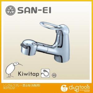 三栄水栓 シングルスプレー混合栓(洗髪用) (混合水栓)   K3773JV