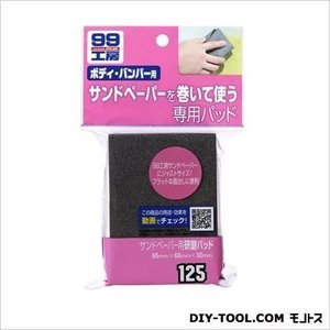 ソフト99 サンドペーパー用研磨パッド 個装サイズ:W110×H200×D30mm B125|diy-tool