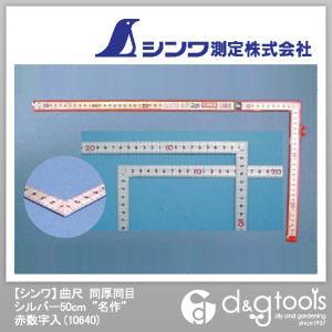 シンワ測定 曲尺同厚同目 名作 赤数字入(さしがね) シルバー 50cm 10640 1