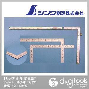 シンワ測定 曲尺同厚同目 名作 赤数字入(さしがね) シルバー 1尺6寸 10646 1