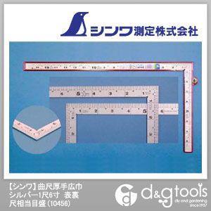 シンワ測定 曲尺厚手広巾表裏尺相当目盛(さしがね) 1尺6寸 10456 1