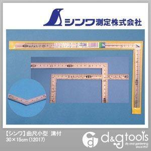 シンワ測定 曲尺小型溝付(さしがね) 30×15cm 12017 1