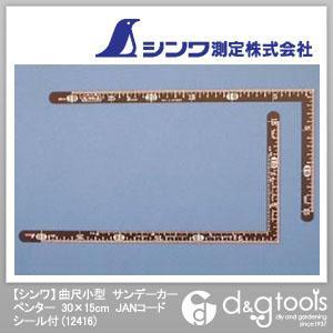 シンワ測定 サンデーカーペンターさしがね 30×15cm 12416 1