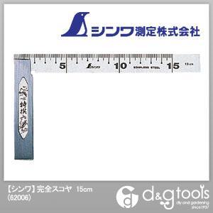 シンワ測定 シンワシンワ完全スコヤ15cm 215 x 120 x 4 mm 62006