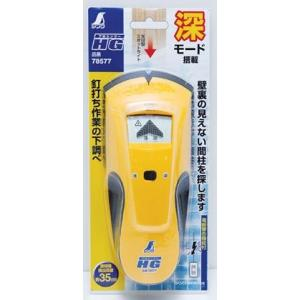 シンワ測定 シンワ下地センサー HG 225 x 97 x 48 mm 78577|diy-tool|02