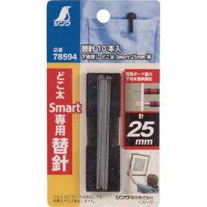 シンワ測定 シンワ替針下地探しどこ太Smart(25mm用)(10本入) 70×0.7×0.7mm ...