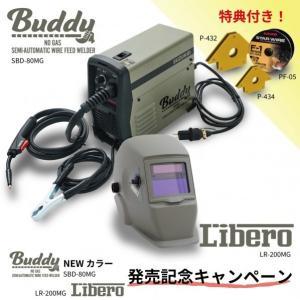SUZUKID SBD-80NEWカラー&LIBERO発売記念キャンペーン モスグリーン SBD-LRMG|diy-tool