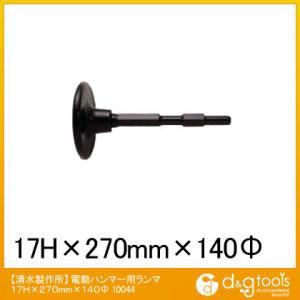 ラクダ | Rakuda 電動ハンマー用ランマ 17H×270mm×140Ф 10044