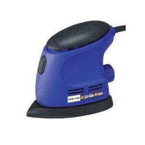 研磨 おすすめ さび落とし サビ取り 塗装 研磨機 オービルサンダー;EDS100
