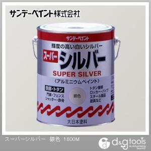 サンデーペイント スーパーシルバー1.6L 銀色 1.6L diy-tool